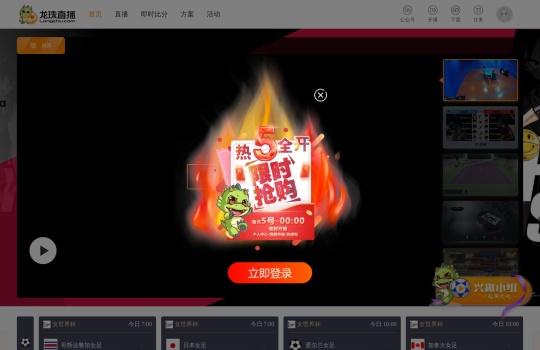 龙珠直播_龙珠直播官网