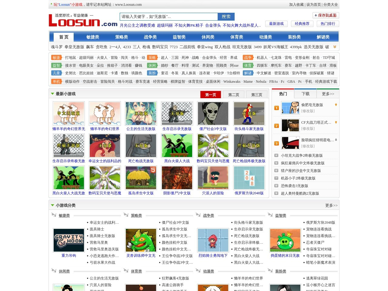 免费在线小游戏马上玩,街机单机游戏下载,Loosun游戏大全
