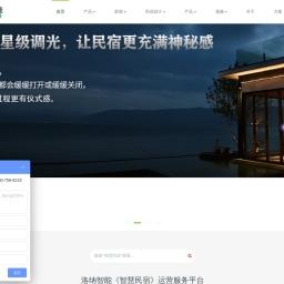 简舒智家-智慧民宿-提供安全、舒适、便捷、智能化的住宿体验