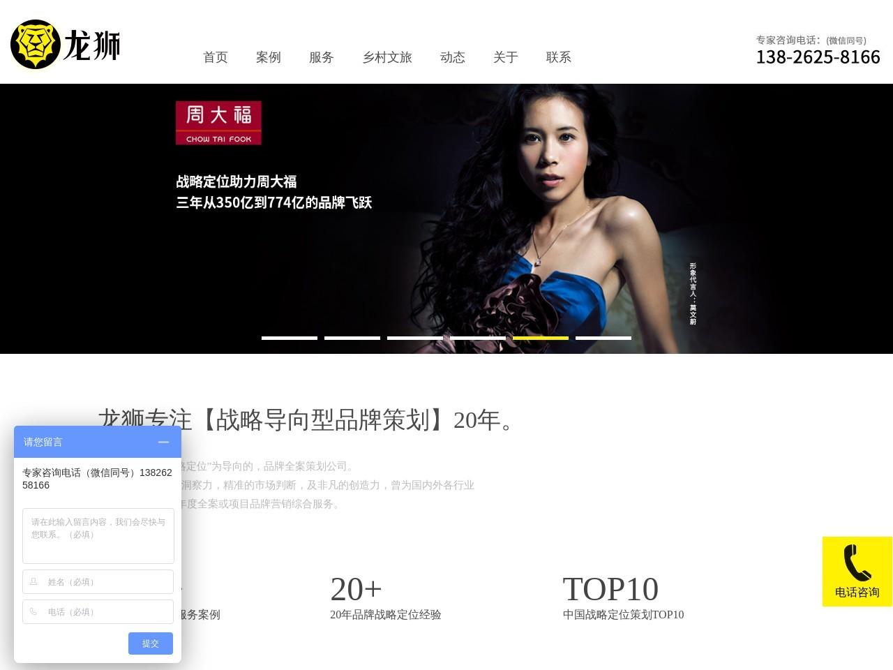 品牌策划 - 品牌营销、营销策划、品牌战略咨询、广州龙狮品牌策划公司