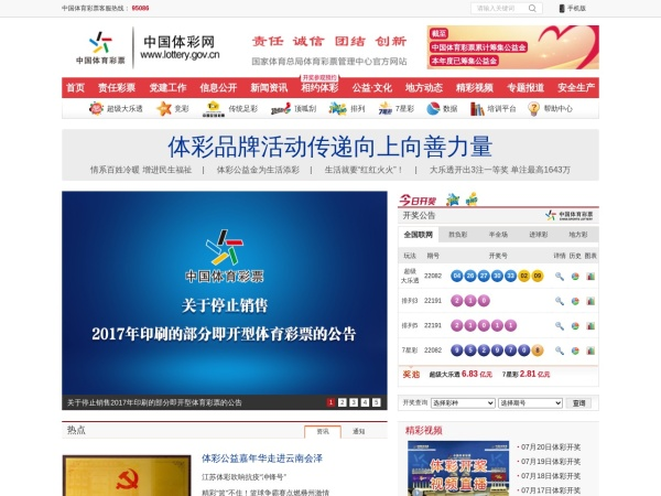 www.lottery.gov.cn的网站截图