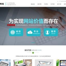 企业网站建设制作_网页开发设计报价_SEO关键词排名优化—【升辉】