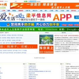 梁平信息网 —— 93万梁平人自己的门户网站(重庆市梁平区 重庆梁平 梁平新闻 梁平二手房 梁平论坛)