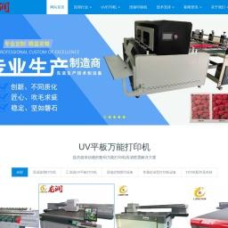 UV打印机_UV平板打印机_鞋子打印机_石材打印机_家装打印机_玩具打印机_广告打印机_金属打印机_龙润