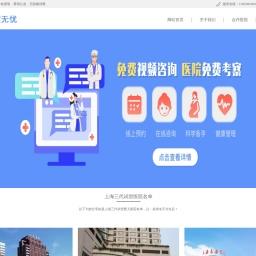 上海SEO优化-网站关键词排名优化-网络推广服务平台-猎优云网络平台