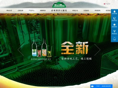 龙山泉精酿啤酒