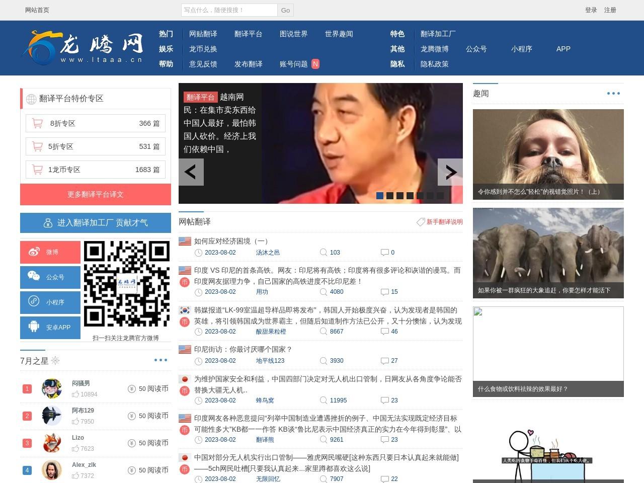 龙腾网的网站截图