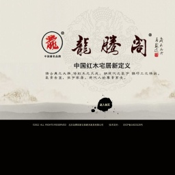 北京龙腾世家古典硬木家具有限公司