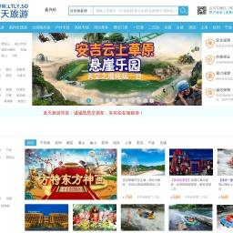 蓝天旅游(蓝天国际)官方网站