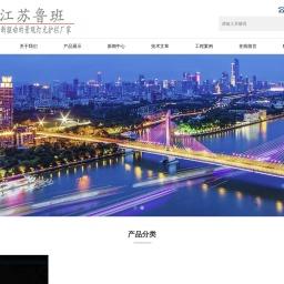 桥梁_河道_景观护栏_灯光护栏厂家 - 江苏鲁班桥梁构件有限公司
