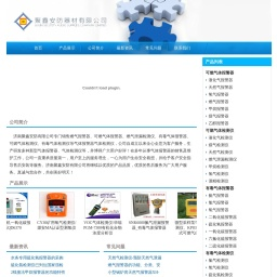 燃气报警器_燃气泄漏检测仪_济南聚鑫安防有限公司