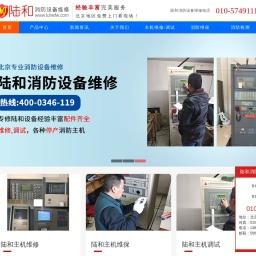 陆和消防设备服务网|北京专业陆和消防设备维修电话:010-57491119