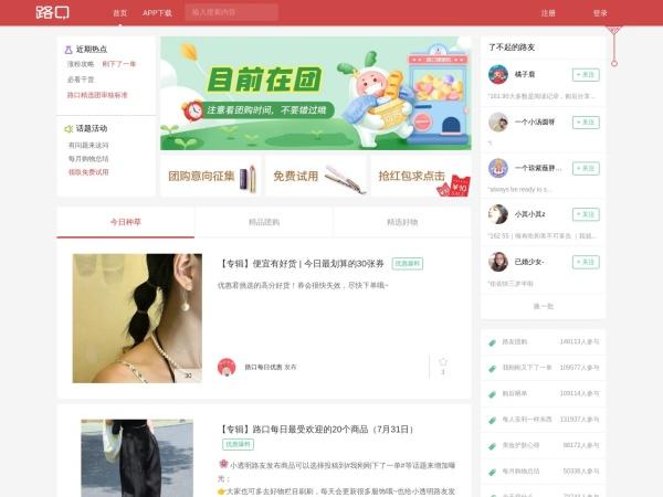 www.lukou.com的网站截图