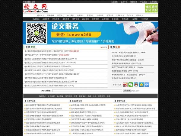 中国免费论文网