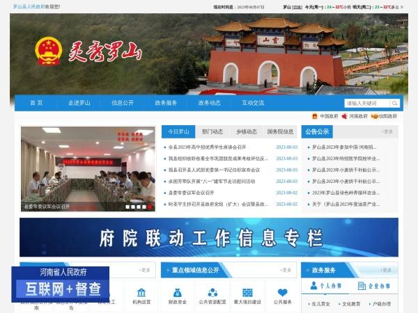 罗山县人民政府公众网