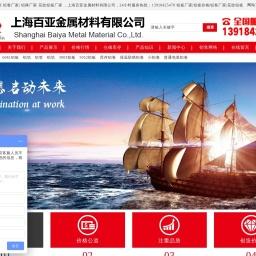 花纹铝板价格-铝卷厂家-铝皮-铝箔-铝棒-铝管-上海百亚金属材料有限公司