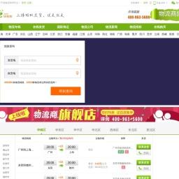 绿蚂蚁_领先的物流搜索平台为您提供物流专线,物流公司,物流新闻