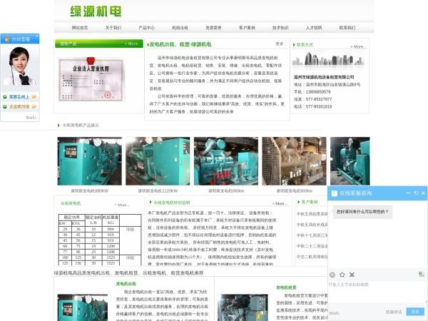 温州市绿源机电设备租赁有限公司