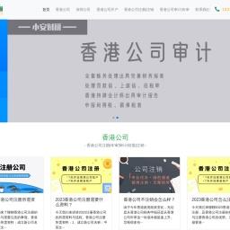 深圳注册公司-工商代理注册公司-小安财税