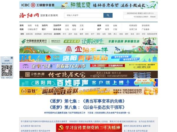 www.lyd.com.cn的网站截图