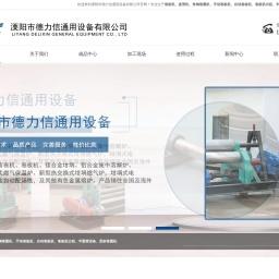 手动卷板机-自动卷板机出租-盘管机-半圆管-角钢-型材卷圆机-溧阳市德力信通用设备有限公司