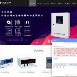 干式变压器温控器-光纤测温-英诺科技