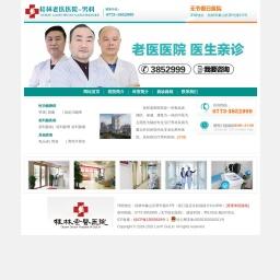 桂林老医医院