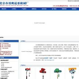 电动葫芦-北京市凌鹰起重机械厂-电动葫芦价格实惠企业
