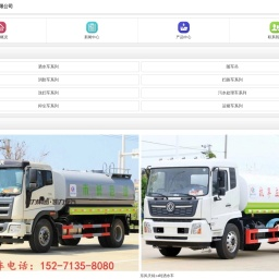 小型洒水车/东风/国六/环卫洒水车/厂家价格_湖北程力专用车