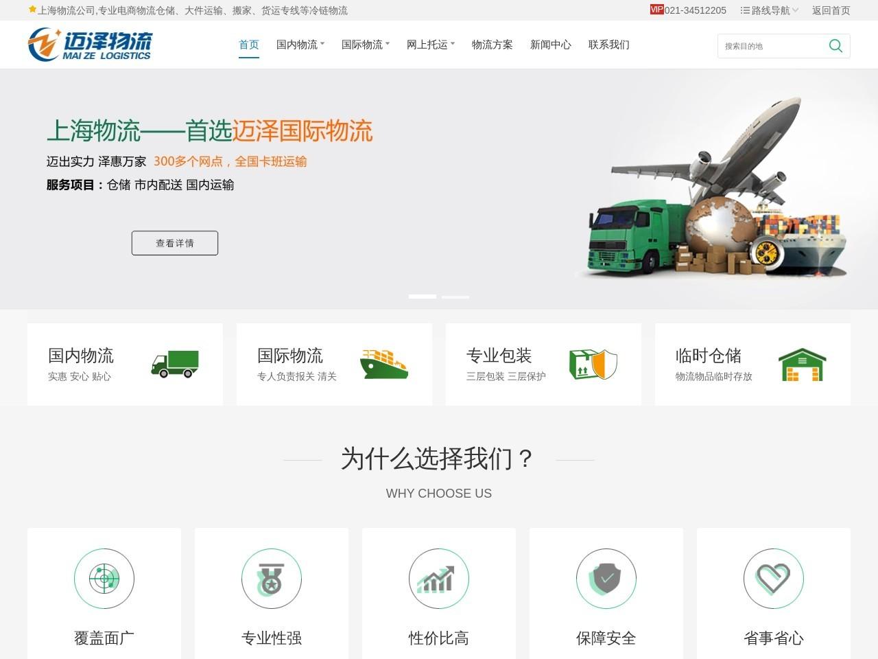 上海物流公司_上海冷链运输_空运_电商仓储配送电话-迈泽物流