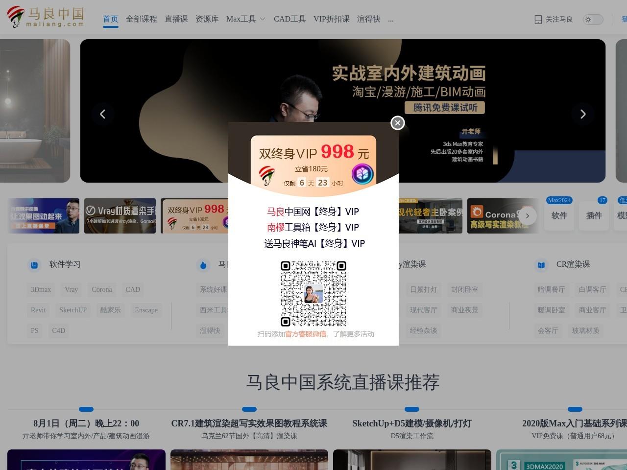 3dmax视频教程|室内设计培训|3dmax教程|马良中国|广州第八色科技有限公司