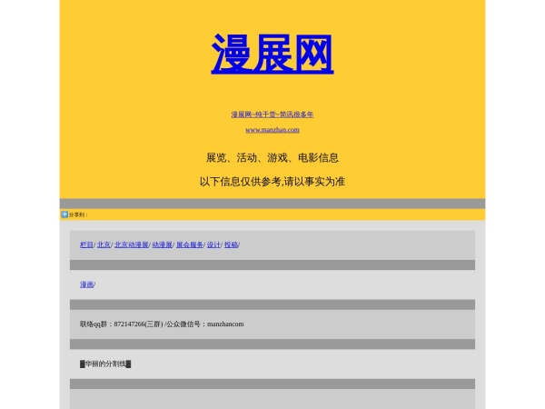 www.manzhan.com的网站截图