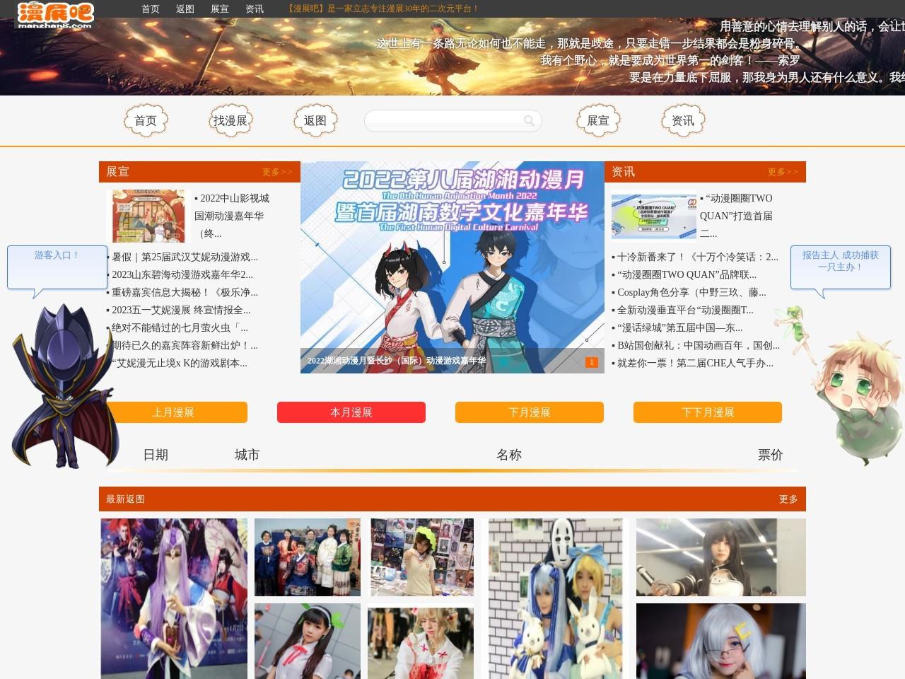 漫展吧(www.manzhan8.com)