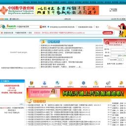 中国数学教育网——专业的数学教育网络平台! >> 首页