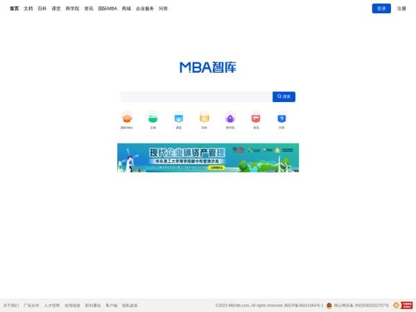 www.mbalib.com的网站截图