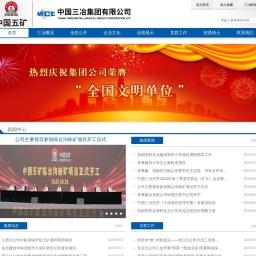 首页 - 中国三冶集团有限公司