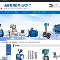 电磁流量计,磁翻板液位计,厂家-金湖黄河自动化仪表厂
