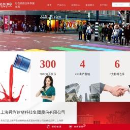 环氧地坪-固化剂地坪-透水地坪施工-压模地坪-上海正迪地坪材料有限公司
