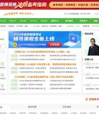 医学教育网:中国大型国家医学考试网站!