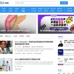 梅斯医学MedSci-临床医生发展平台