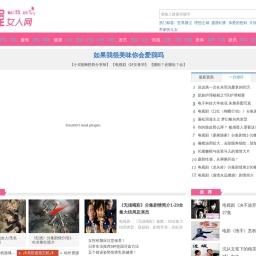 美丽屋女人网-流行时尚女性网站