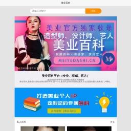美业百科 造型师(中国权威百科设计师、化妆师美业百科平台)