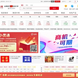中金网-上海有色金属,长江现货,南储报价,再生金属价格行情-鹏博金属网