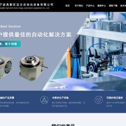 宁波高新区迈古自动化设备有限公司