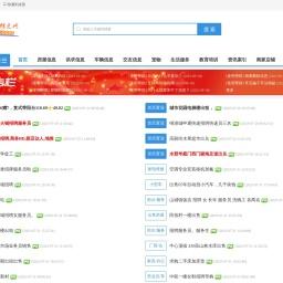 梅河口信息网-梅河信息网-美丽干净的城市