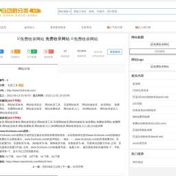 免费收录网站 - 51收录网站 - www.51shoulu.com - 自动秒收录