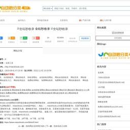 网站秒收录,全自动收录网站 - miaoshoulu.com - 自动秒收录