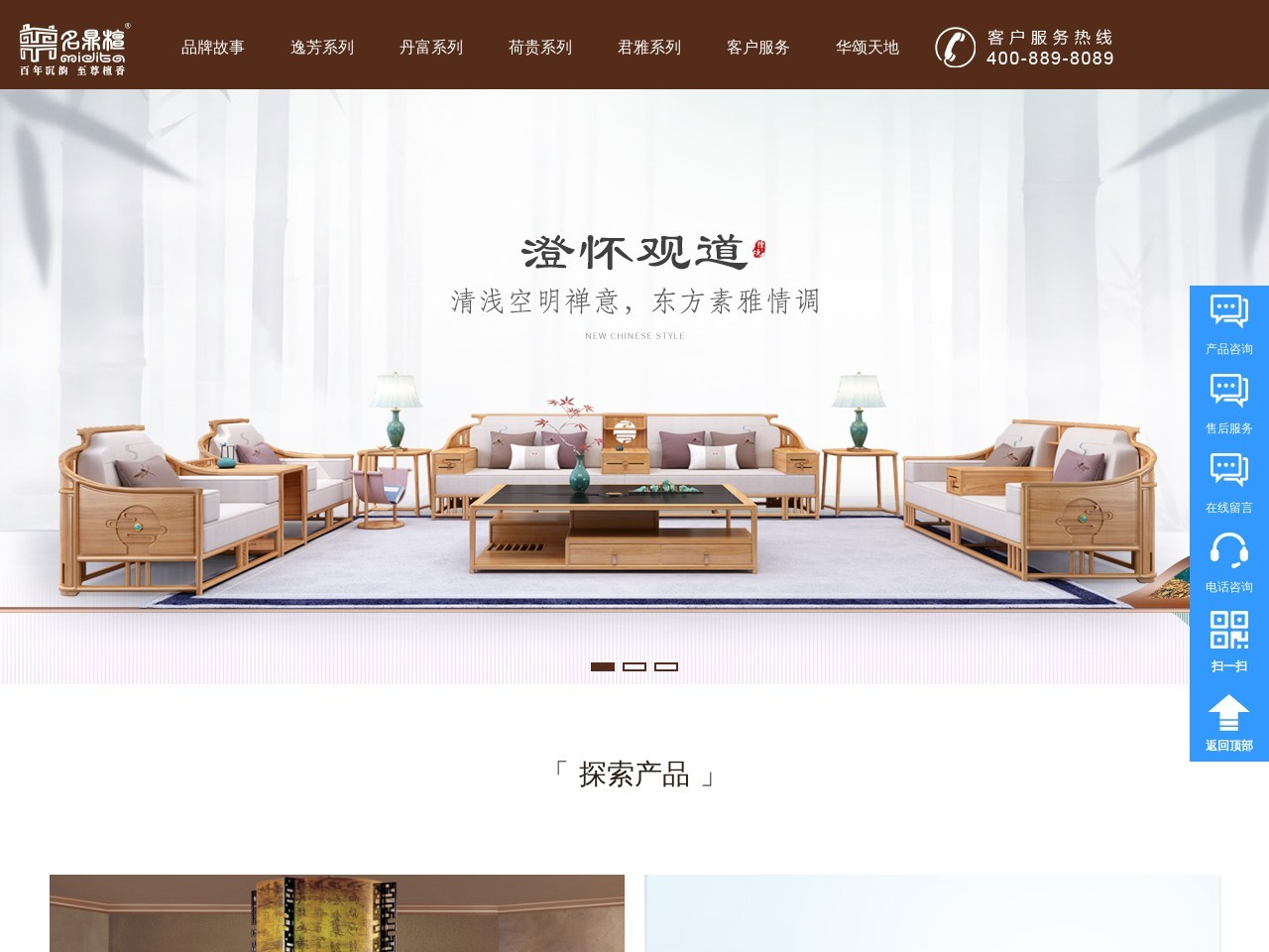 名鼎檀红木家具网