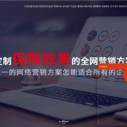 企业网站推广_东莞网络推广_网络营销推广外包公司_米可网络