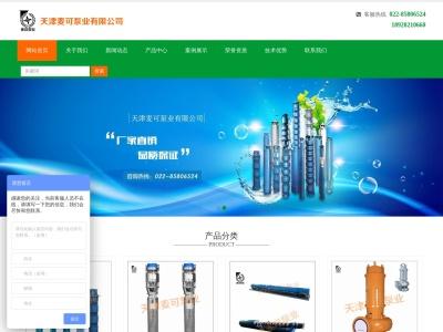 天津麦可泵业有限公司